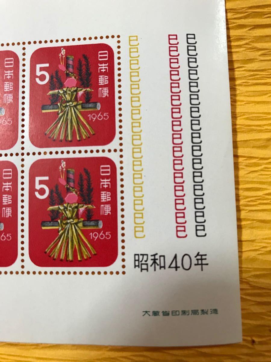 お年玉記念切手シート コレクション 昭和40年 巳年