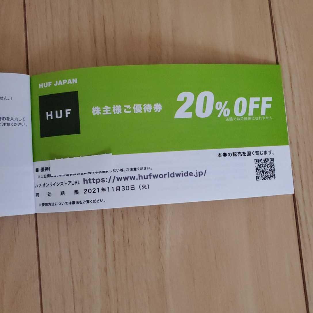 TSI 株主優待 HUF 株主様ご優待券20%OFF 有効期限:2021.11.30 優待券/割引券/HUF JAPAN/ハフジャパン/オンラインストア_画像1