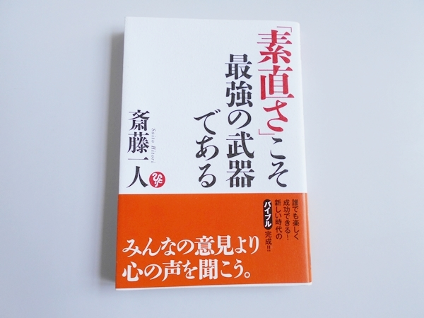 【送料無料!即決】美品 斎藤一人著:「素直さ」こそ最強の武器である 斎藤ひとりさん