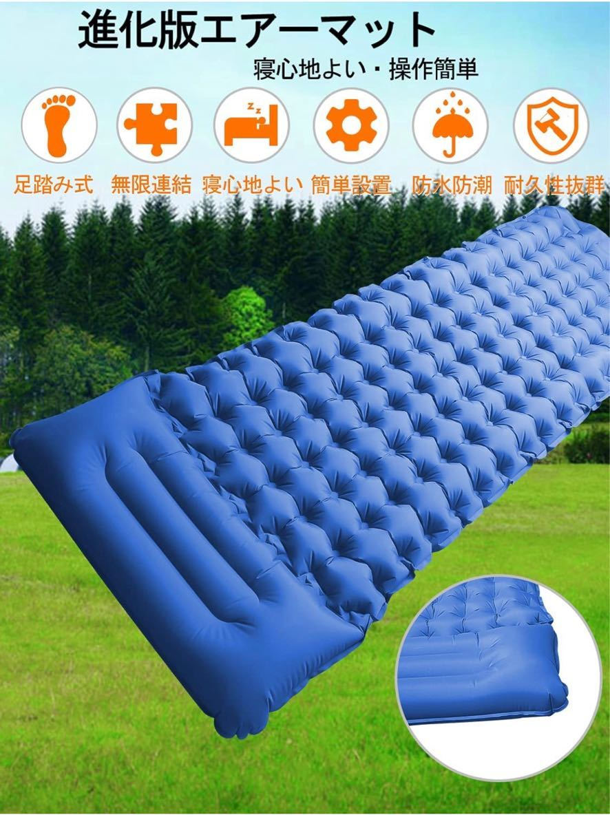 エアーマット マット キャンプマット 車中泊マット 無限連結可能 アウトドアマット 枕付き