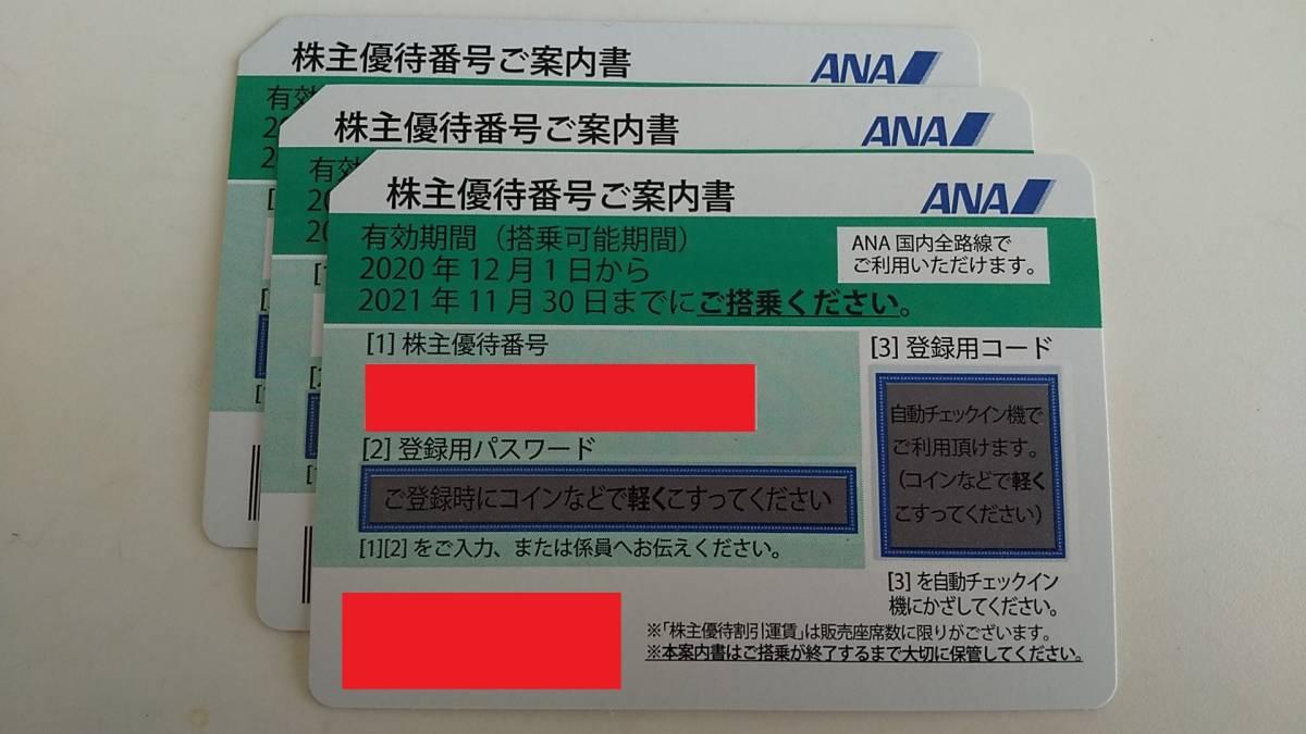 【なるはや】【番号通知】ANA 全日空 株主優待券 11月末期限 1枚 2枚 3枚 国内 航空券 割引 送料無料_画像1