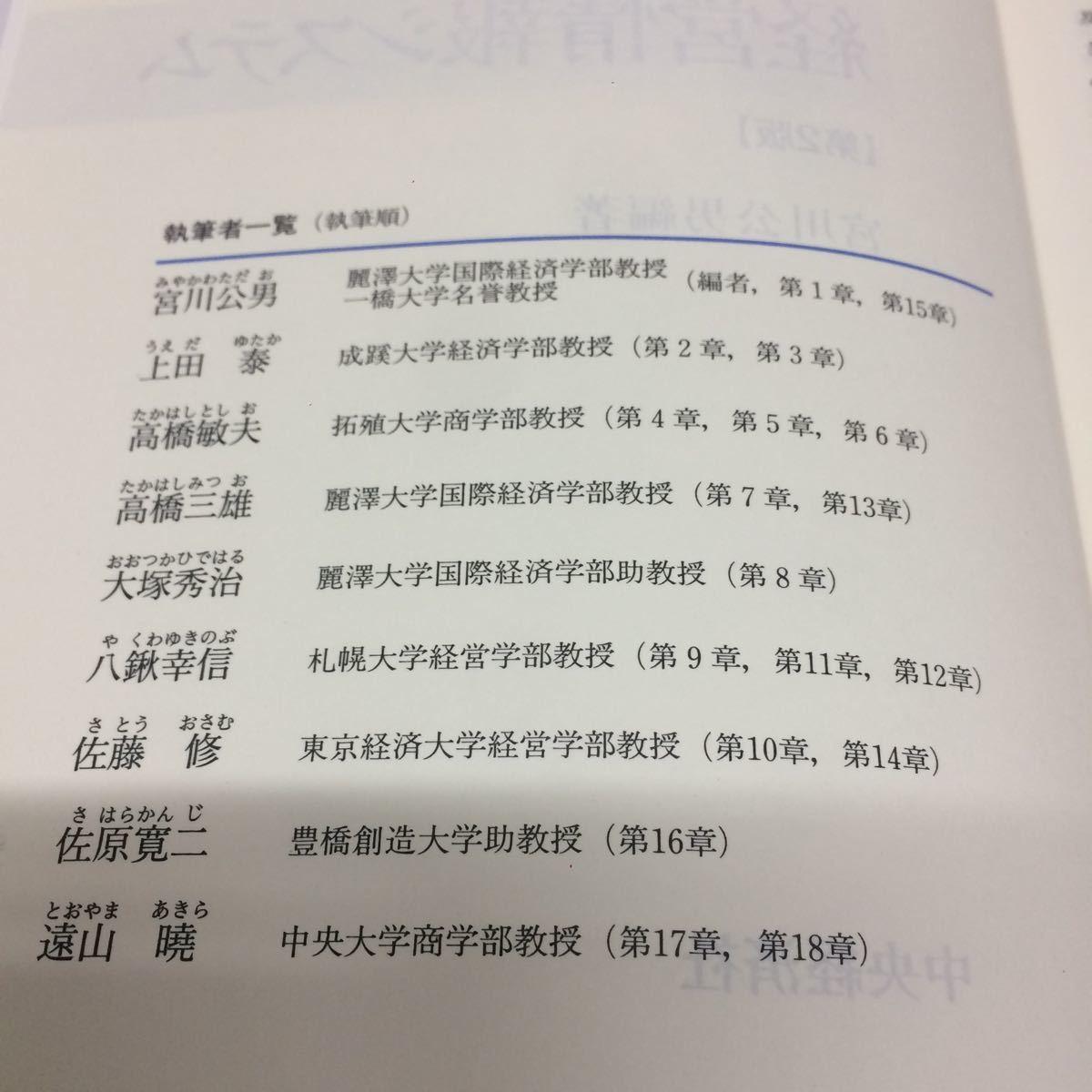 経営情報システム 【第2版】 宮川公男