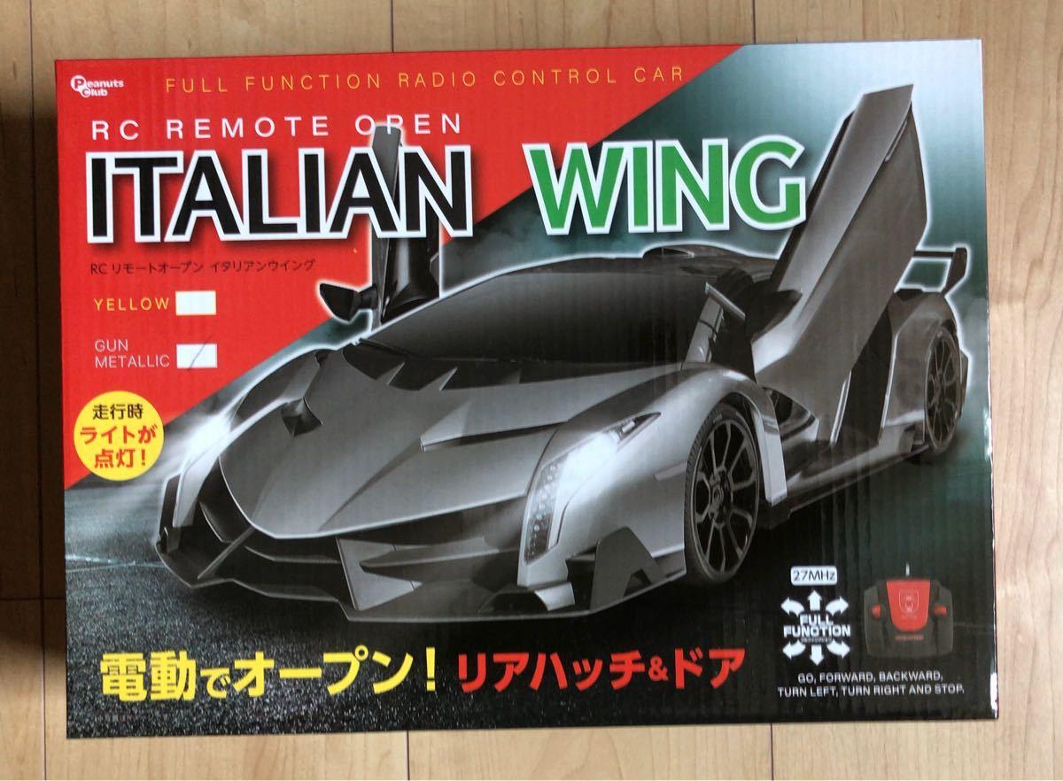 RC リモートオープン イタリアンウィング メタリック