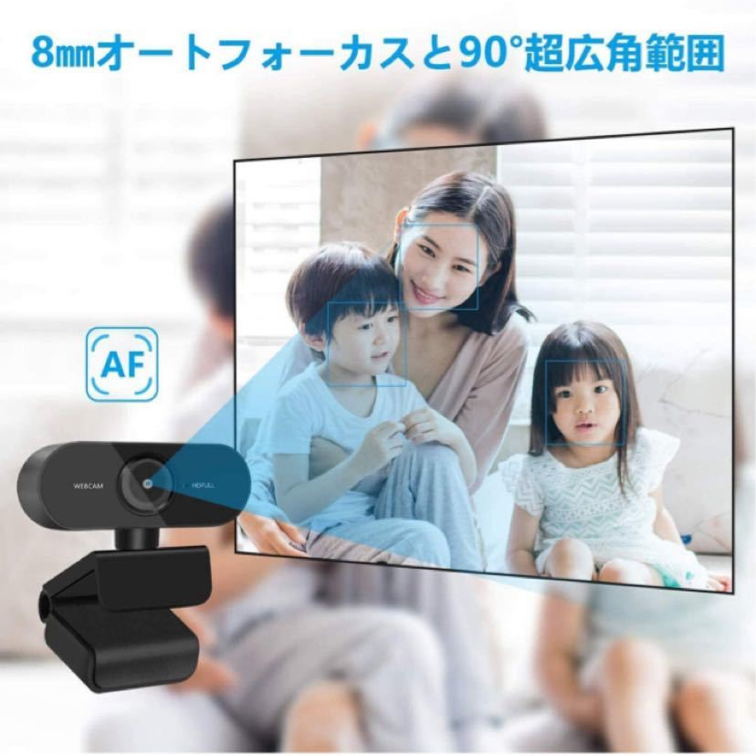 Webカメラ HD1080P/30fps フルHD ウェブpc カメラカメラ マイス に適用する会議用 オンライン会議 120°広視野角 自動光補正