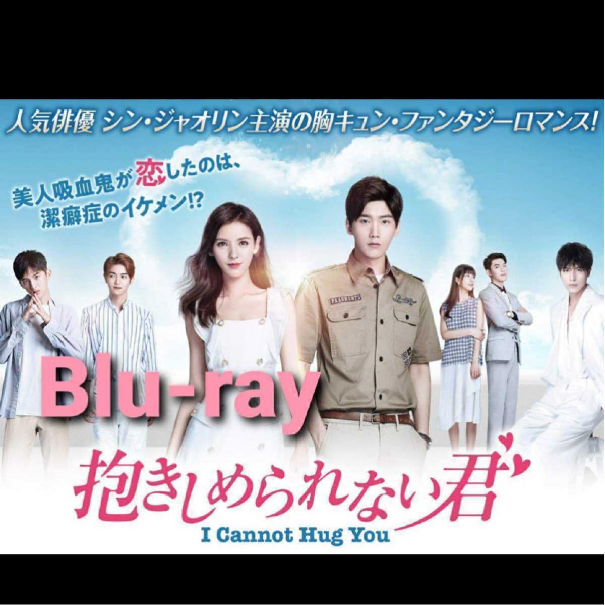 中国ドラマ抱きしめられない君 【Blu-ray】全話