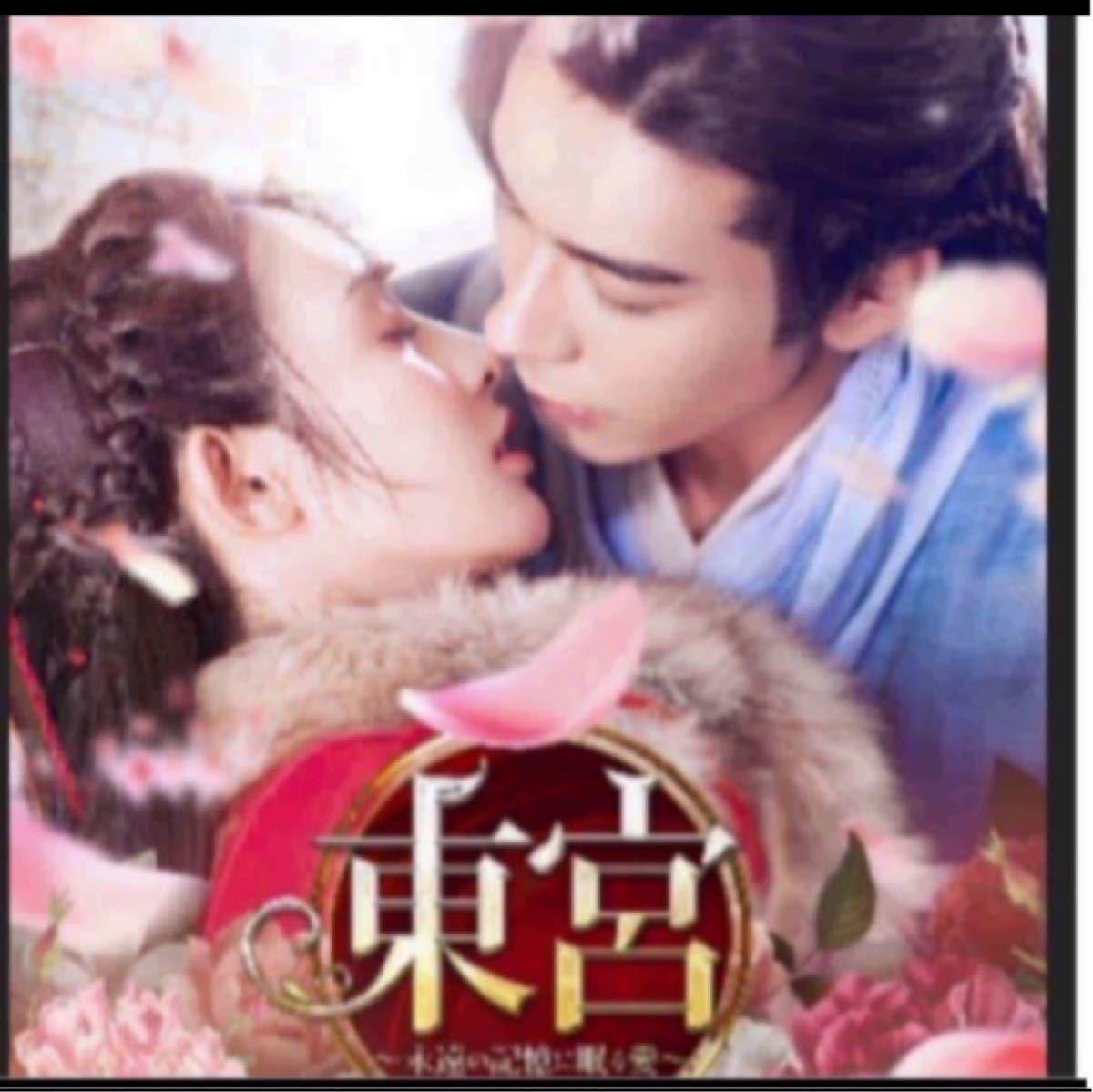 中国ドラマ  東宮 【Blu-ray】