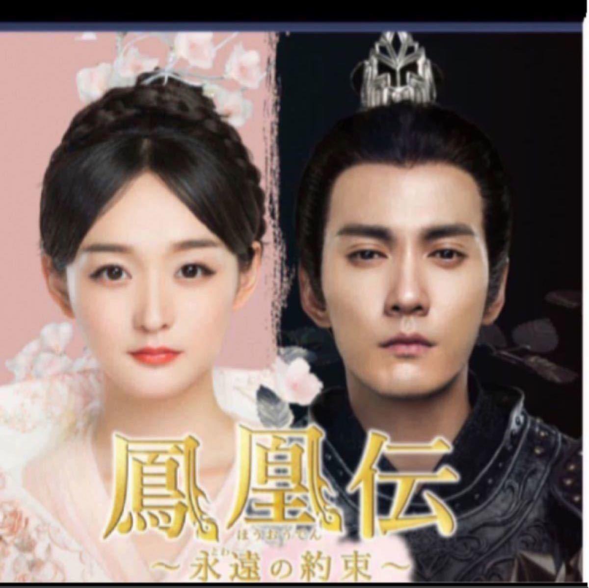 中国ドラマ、鳳凰伝【Blu-ray】