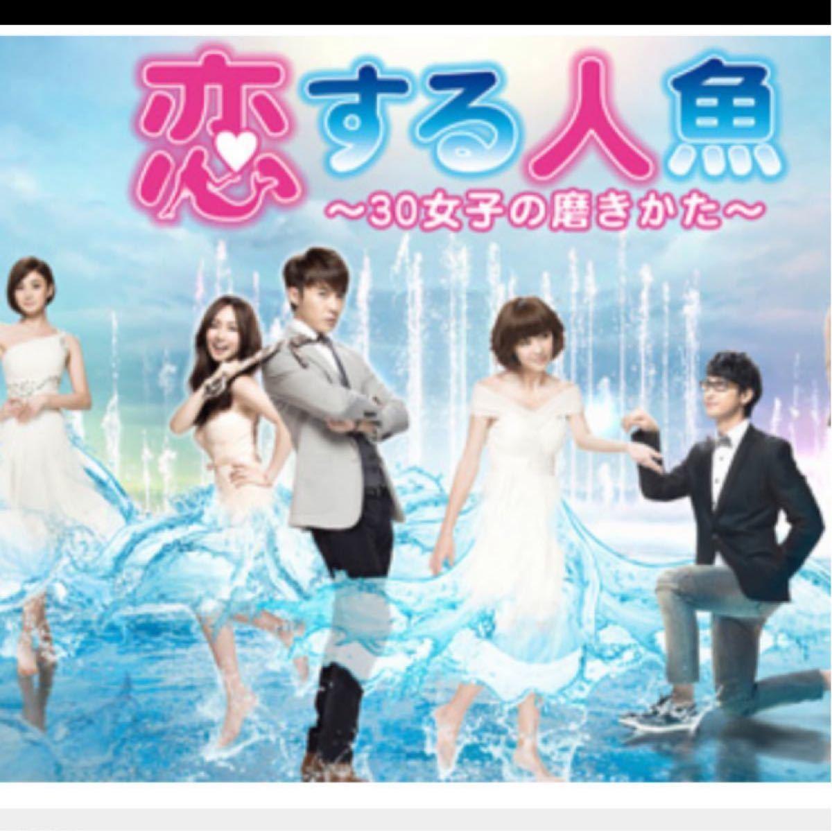 中国ドラマ 恋する人魚 【Blu-ray】