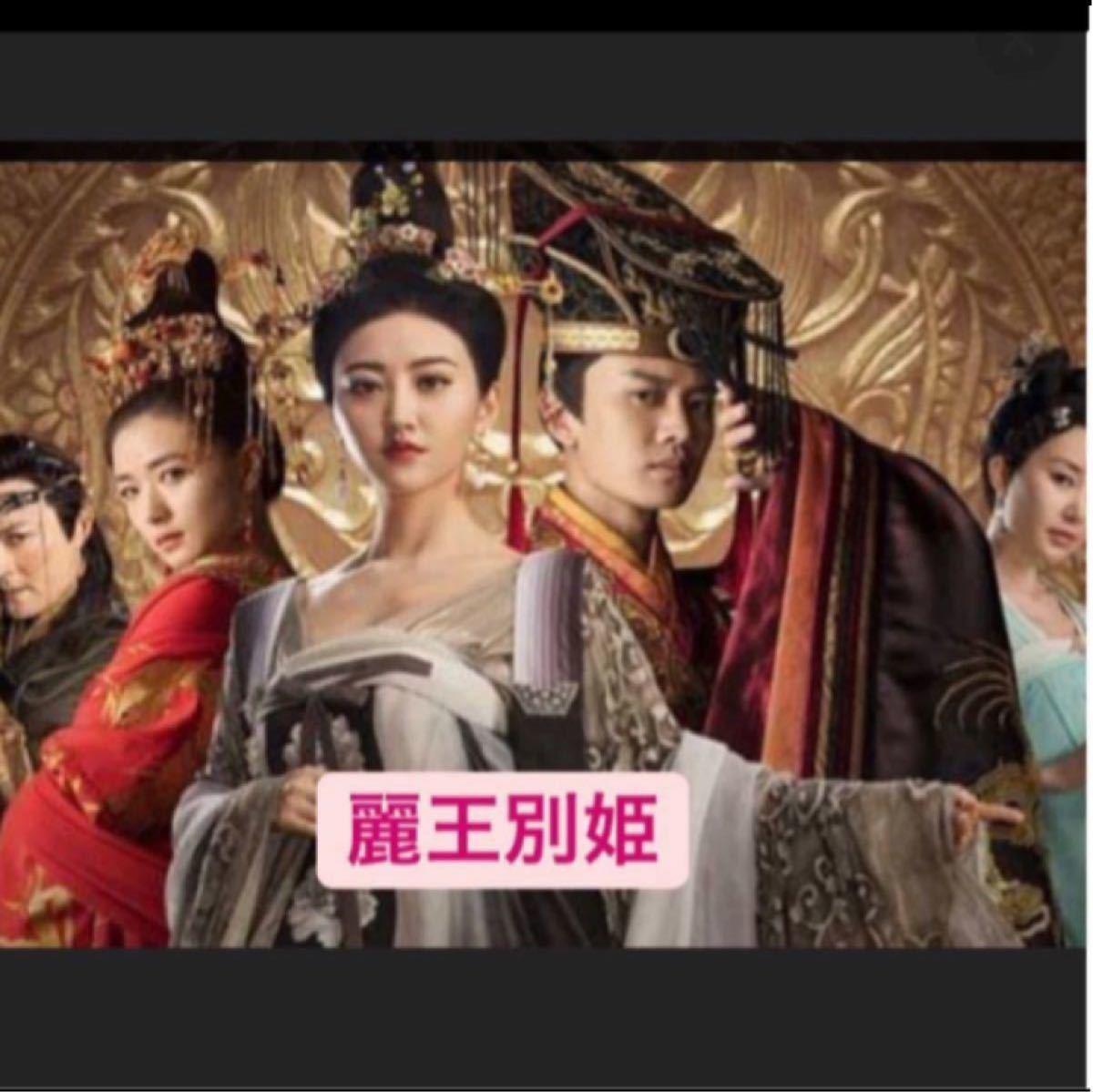 中国ドラマ 麗王別姫 【Blu-ray】