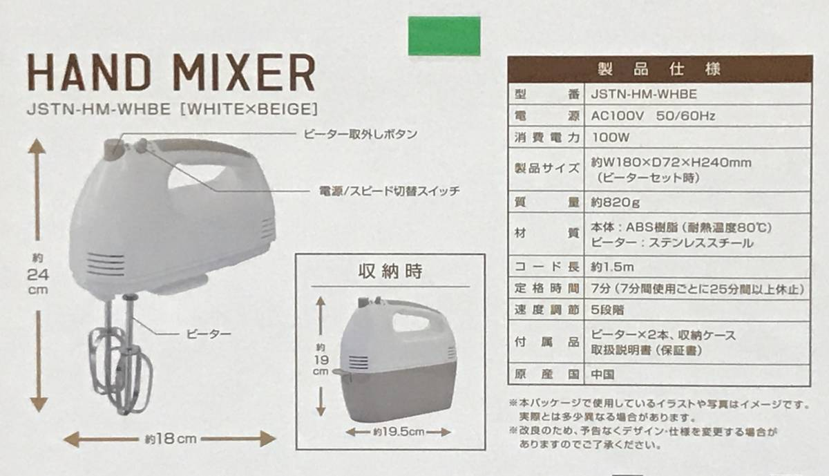 【新品・未使用】ハンドミキサー(ホワイト&ベージュ)
