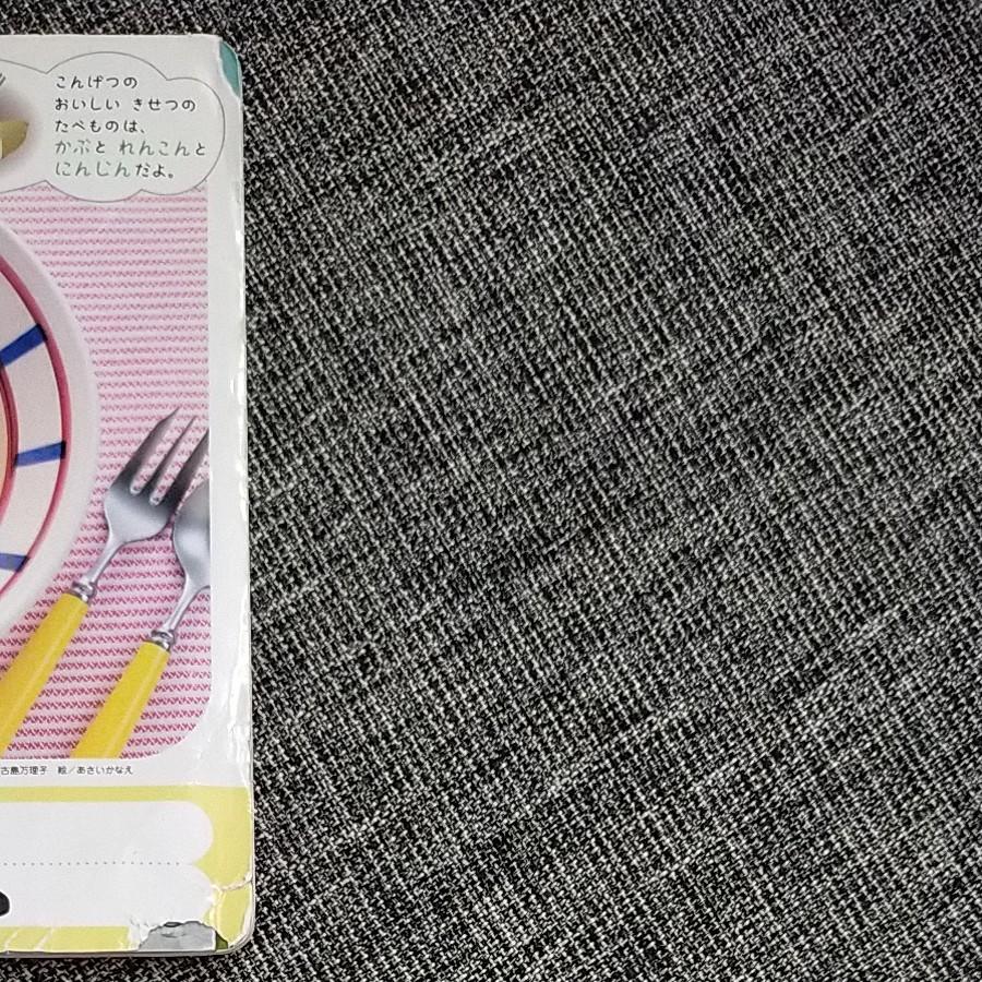 絵本12冊セット チャイルドブック ぷぅ 1、2歳