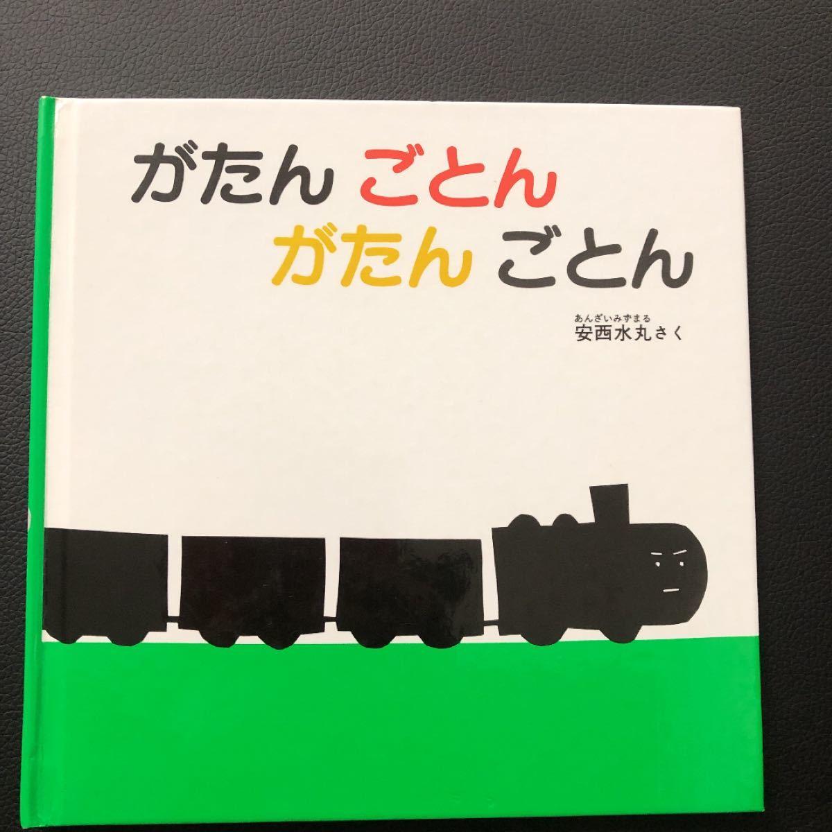 赤ちゃんの絵本 2冊セット☆くっついた がたんごとん こぐま社  五味太郎 福音館