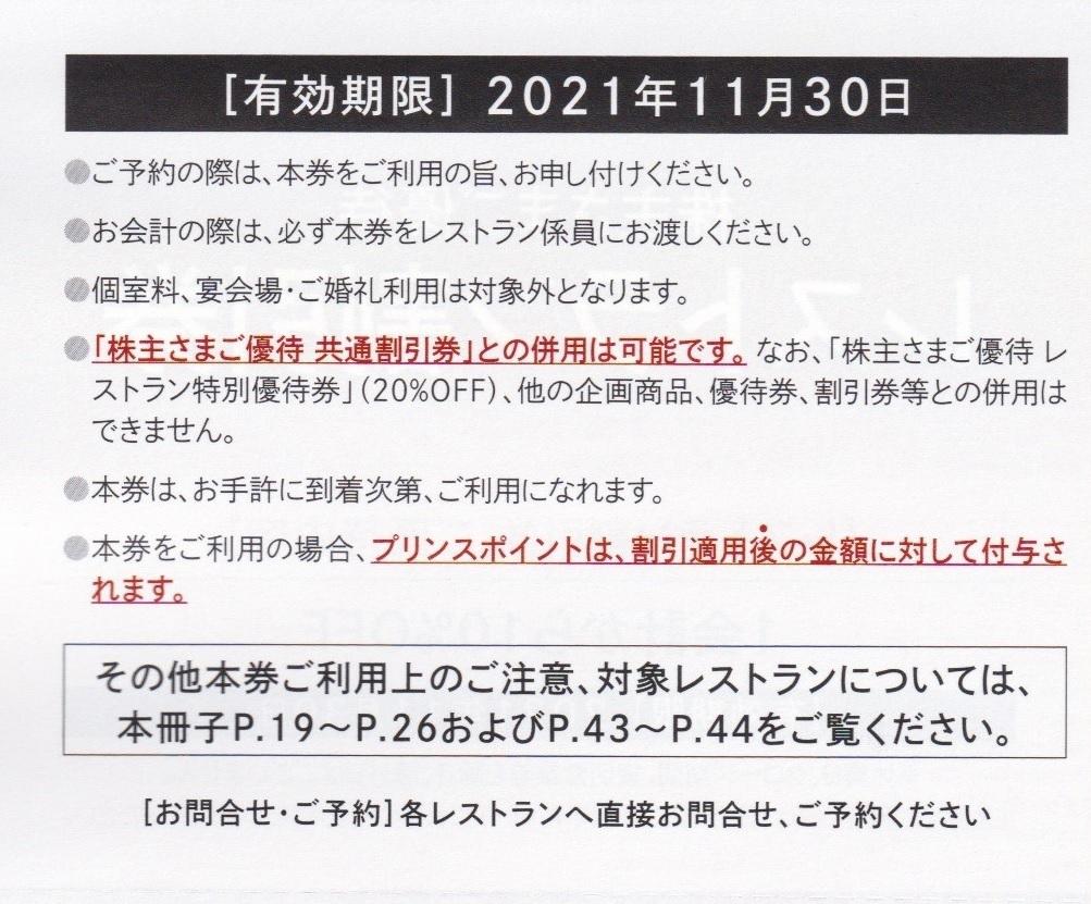 西武ホールディングス株主優待レストラン割引券 2021年11月30日まで有効_画像2