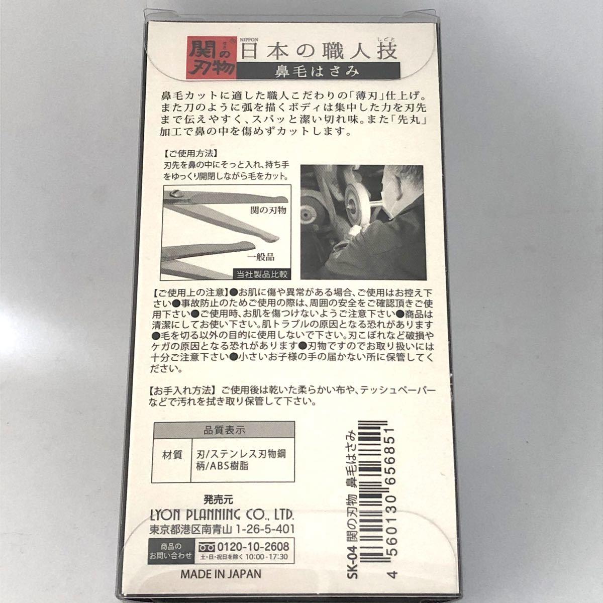 鼻毛切りハサミ 関の刃物 日本製 鼻毛 カッター