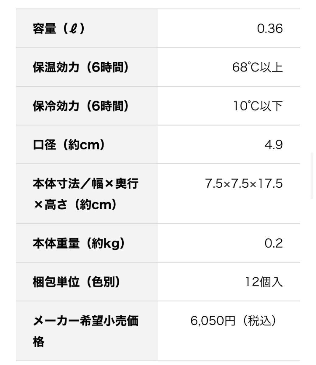 サーモス 真空断熱 ケータイタンブラー 0.36L(パールホワイト)JOE-360 PRW