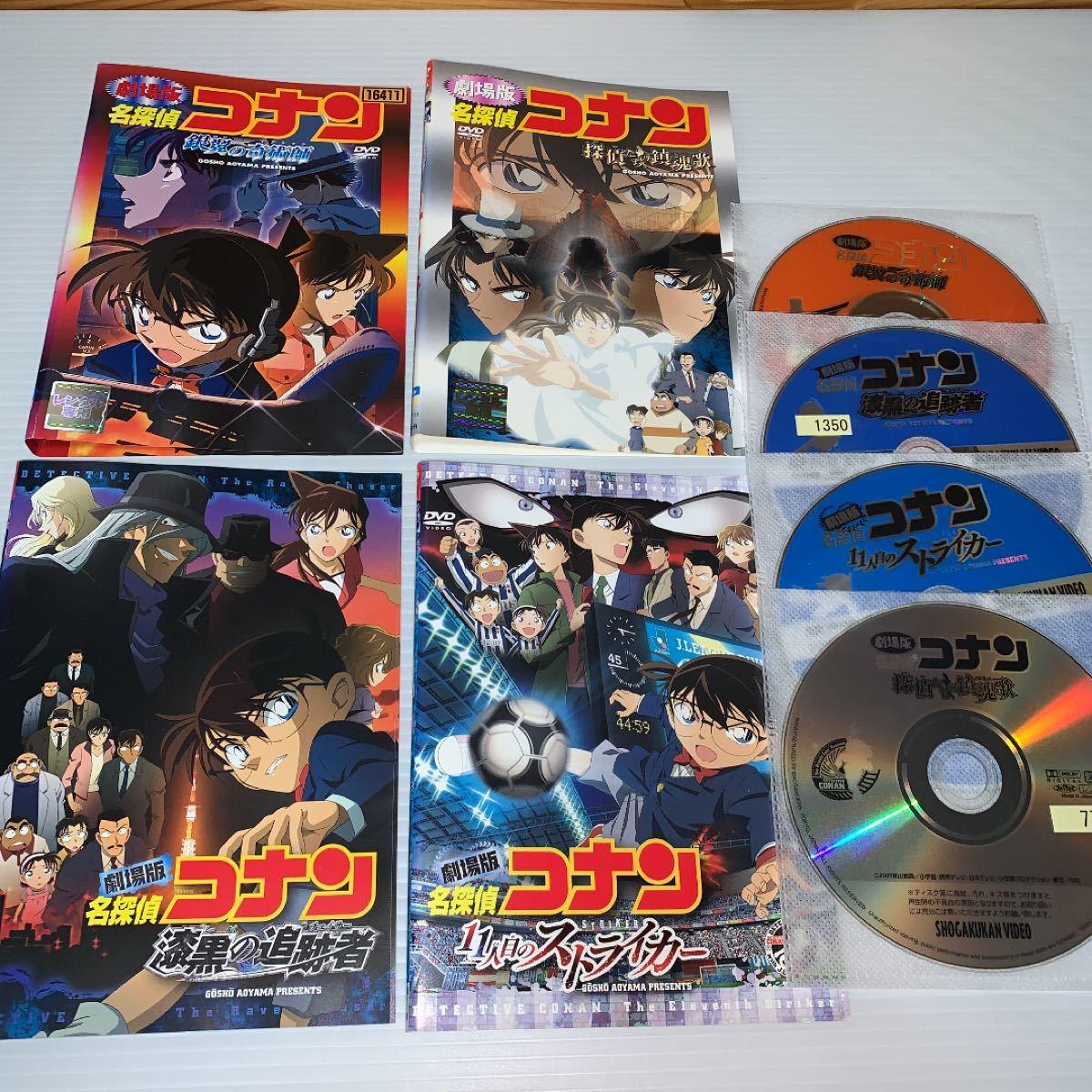 DVDアニメ 劇場版 名探偵コナン 4本セット