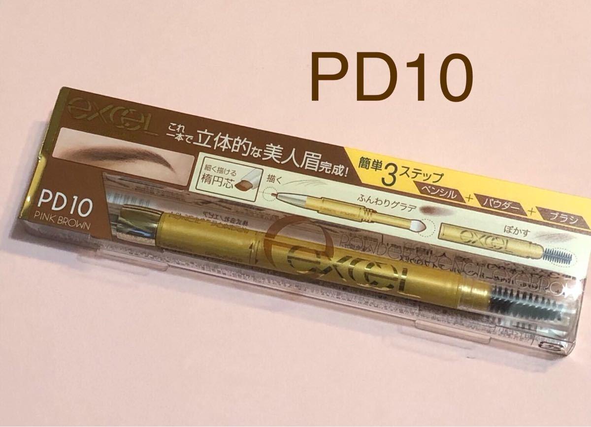 エクセル パウダー&ペンシルアイブロウ EX PD10ピンクブラウン