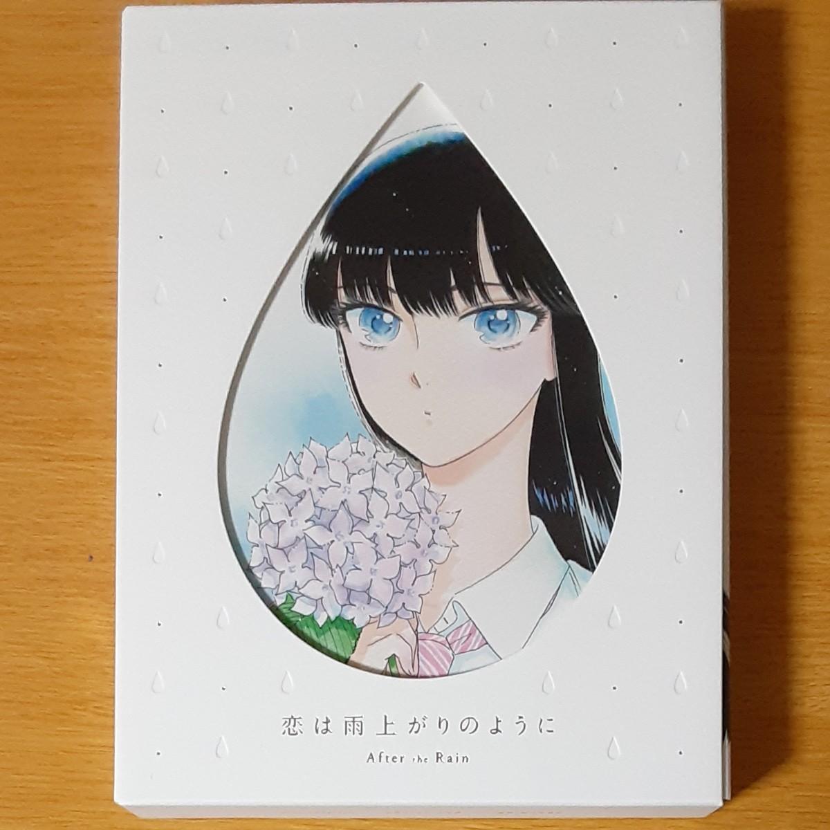 DVD 恋は雨上がりのように 上 完全生産限定版 [アニプレックス]