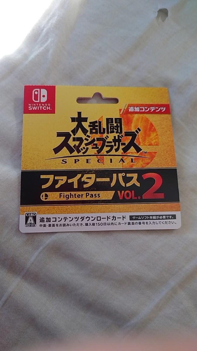 大乱闘 スマッシュブラザーズSPECIAL Switch スマブラSP 新品未開封 ファイターパスvol.1 vol.2