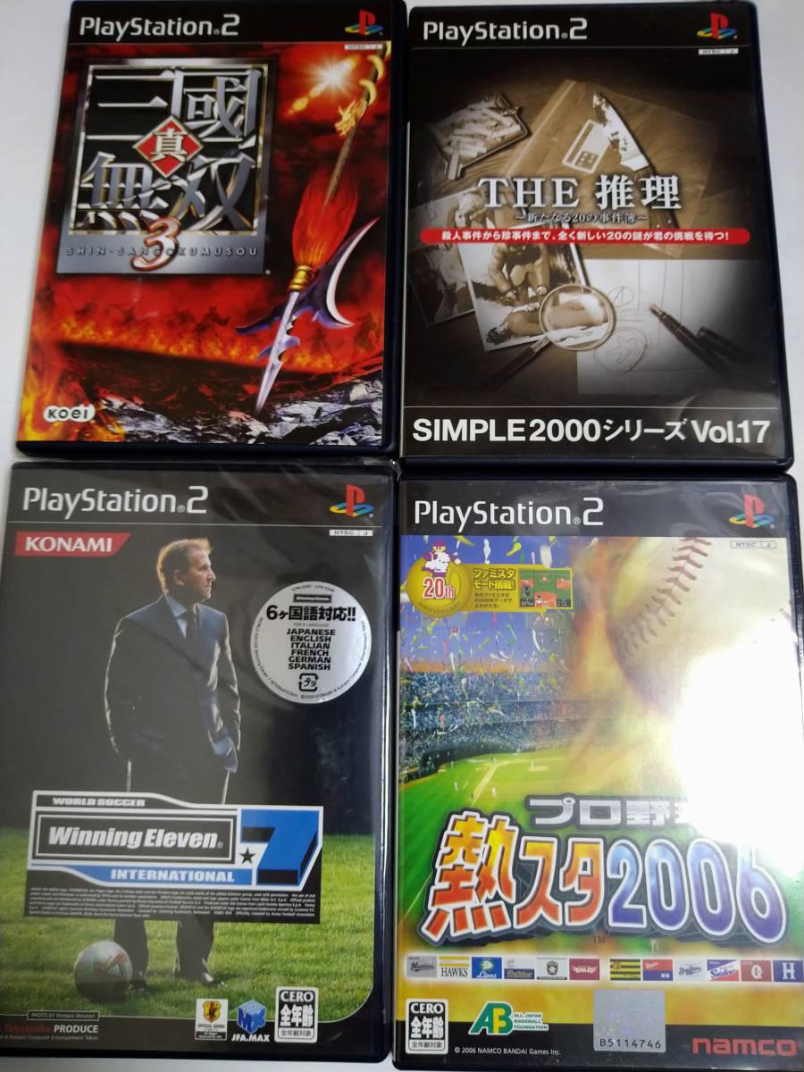 PlayStation2 人気ソフト7点セット  みんなのGOLF3  真・三國無双3 機動戦士ガンダム一年戦争 等  PS2