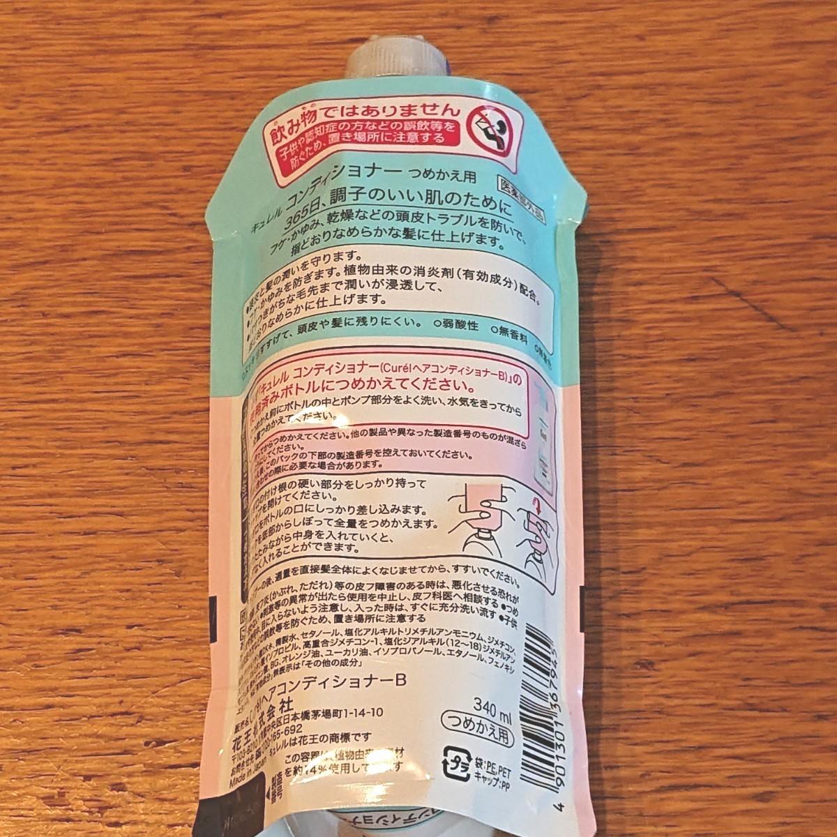 花王キュレル  詰替用 シャンプー(340ml)とコンディショナー(340ml)