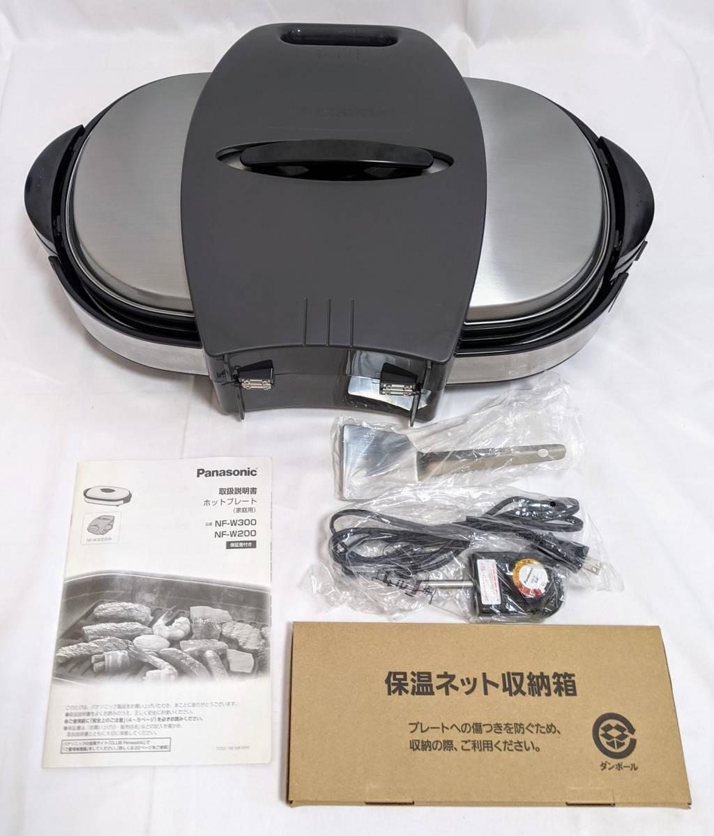 パナソニック ホットプレート 平面+焼肉+たこ焼き シルバー NF-W300-S
