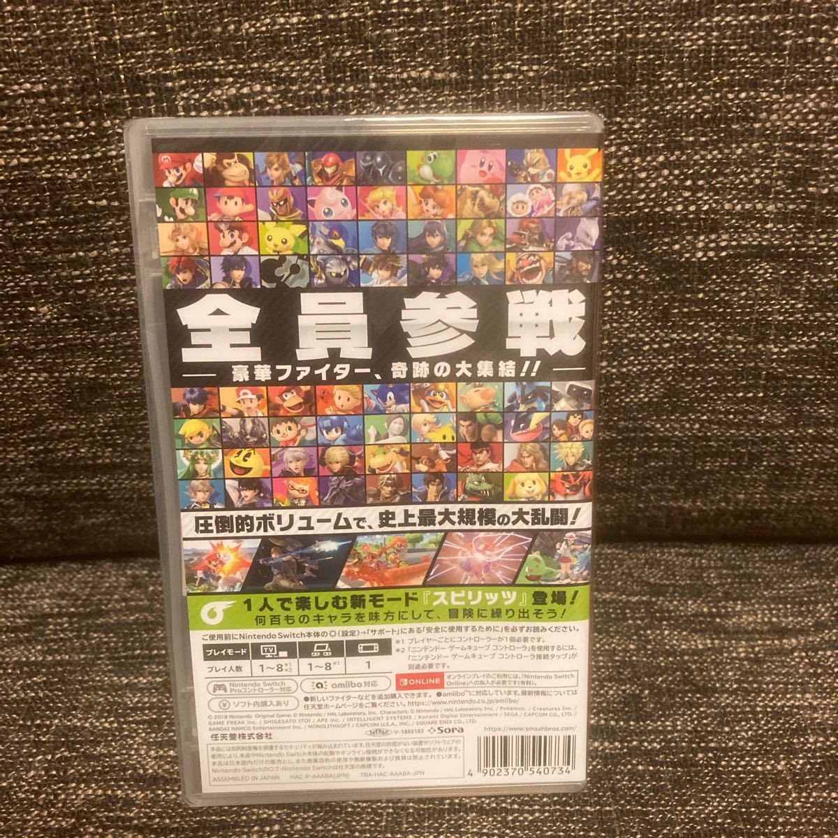 【Switch】 新品未開封大乱闘スマッシュブラザーズ SPECIAL