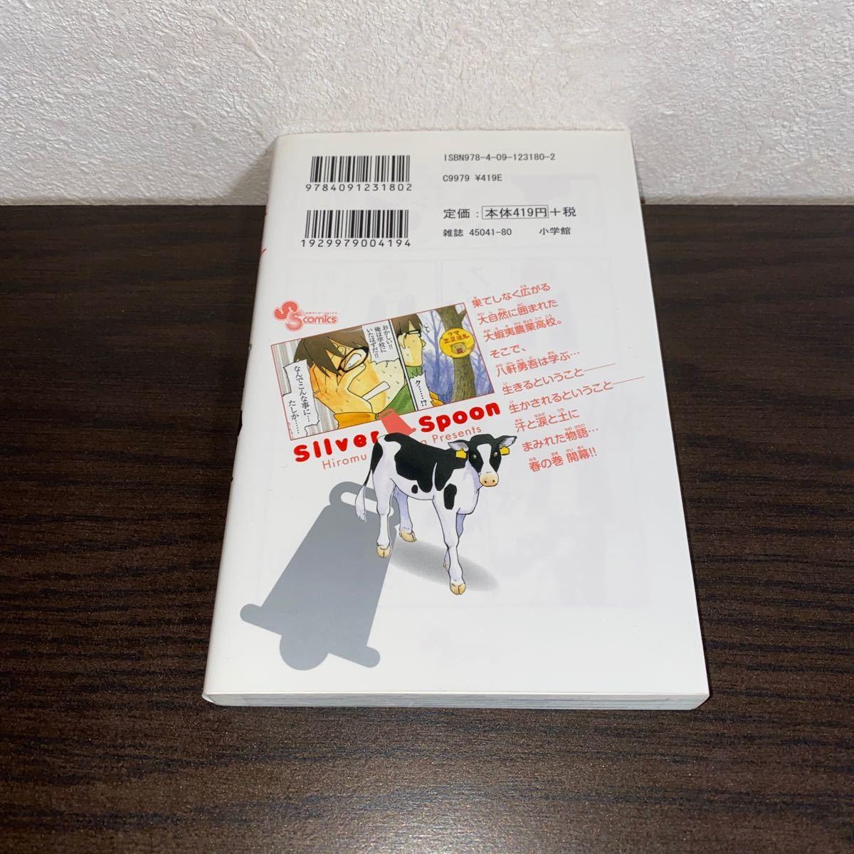 (単品) 銀の匙_Silver_Spoon_1_ (少年サンデーコミックス)