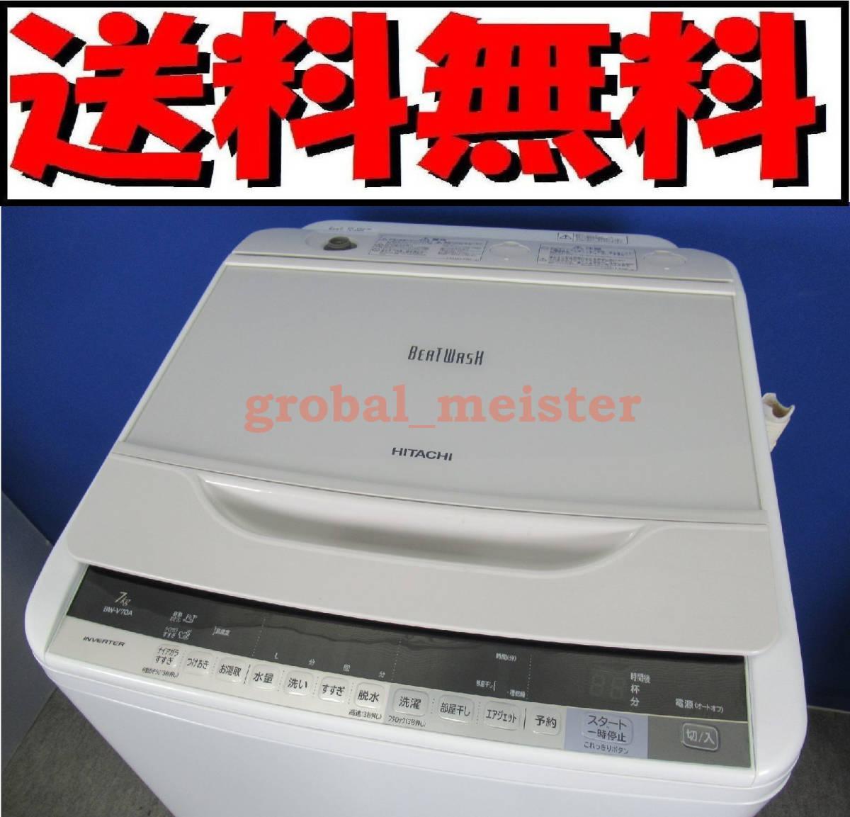 送料無料!美品 日立 7.0kg全自動洗濯機 ビートウォッシュ BW-V70A 2017年製 つけおきナイアガラビート洗浄 エアジェット 槽自動おそうじ_本州のみ送料無料!!