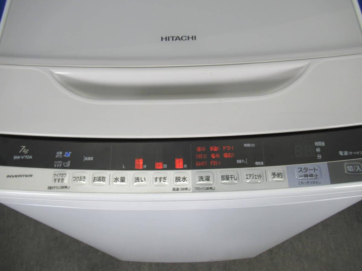送料無料!美品 日立 7.0kg全自動洗濯機 ビートウォッシュ BW-V70A 2017年製 つけおきナイアガラビート洗浄 エアジェット 槽自動おそうじ_画像3