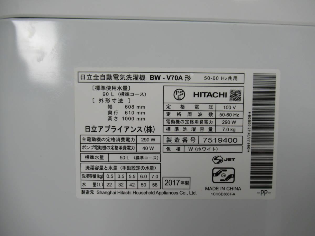送料無料!美品 日立 7.0kg全自動洗濯機 ビートウォッシュ BW-V70A 2017年製 つけおきナイアガラビート洗浄 エアジェット 槽自動おそうじ_画像9