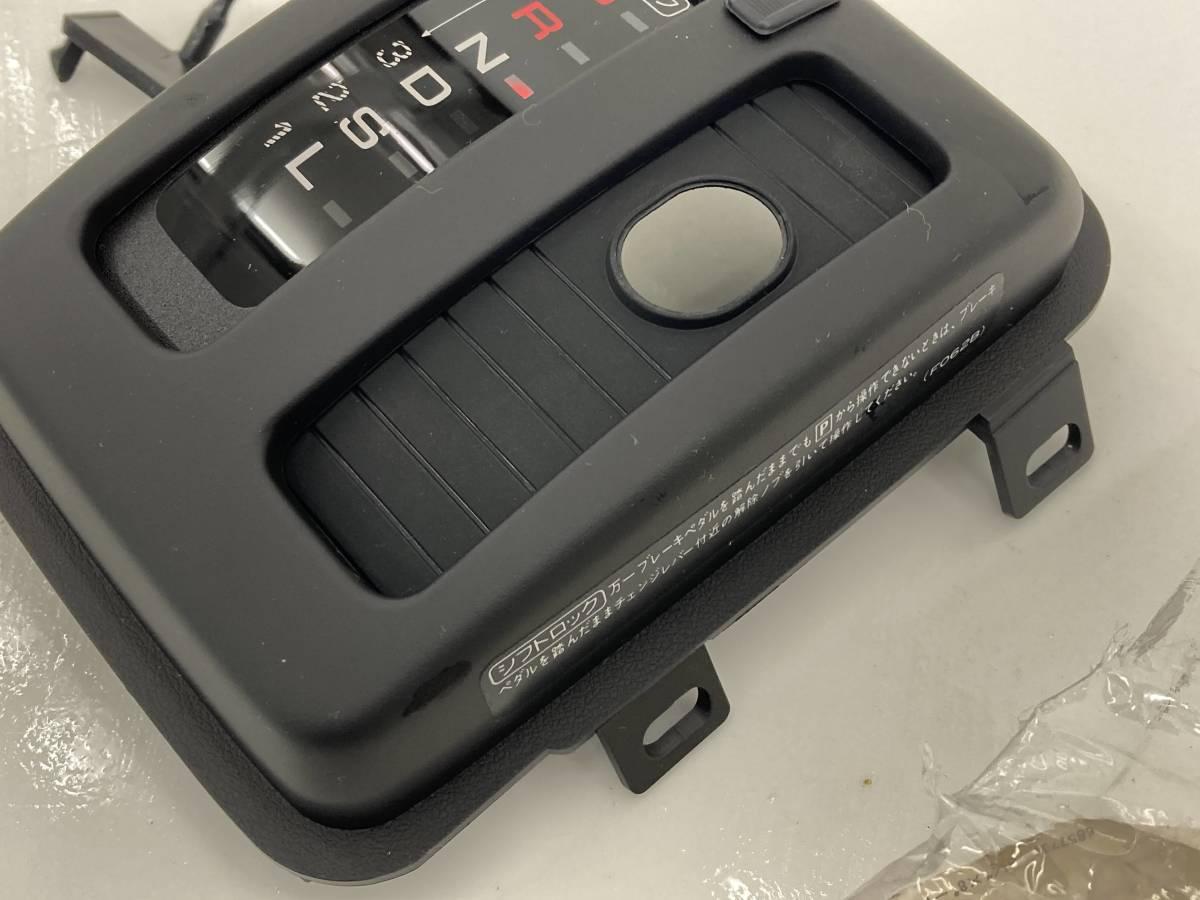 _b61180 マツダ サバンナRX-7 E-FC3S シフトパネル (2) カバー AT トリム 内装 FD8 FC07-90-003 / FC07-90-006 FC3C_画像5