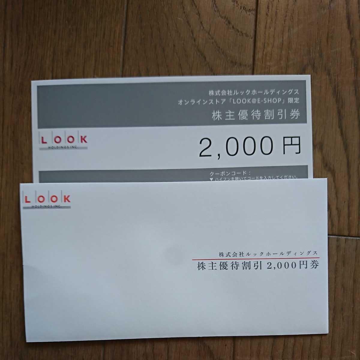 【クーポンコード通知】LOOKルック株主優待券2000円 _画像1