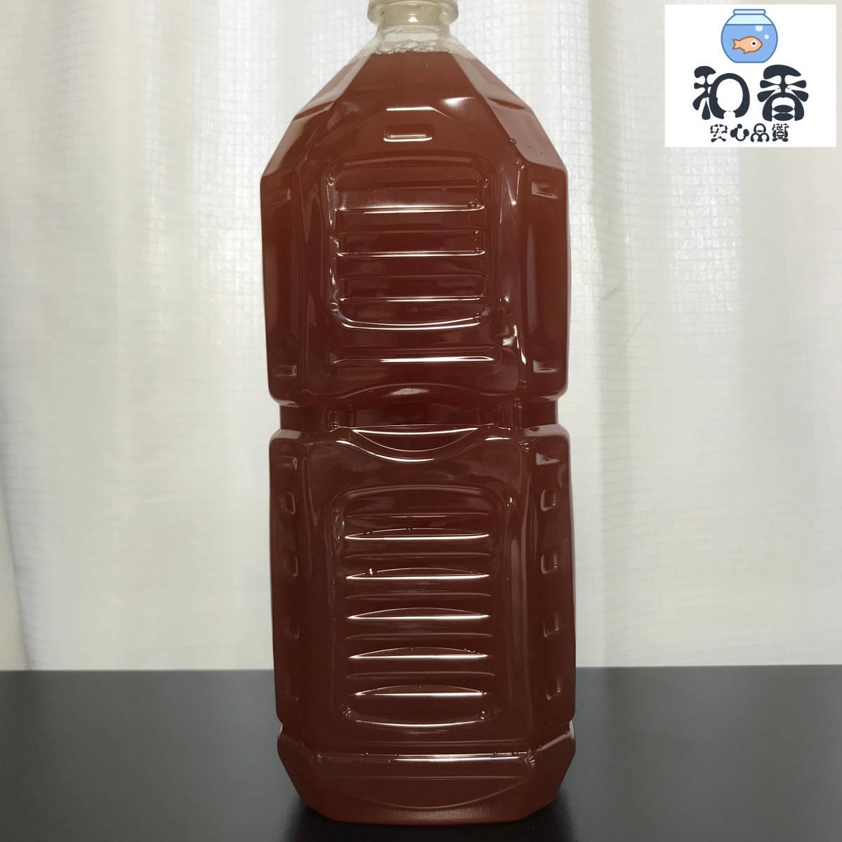 送料220円 光合成細菌PSB800ml バクテリア めだか らんちゅう 金魚 熱帯魚 グッピーにミジンコゾウリムシクロレラ培養_特別濃縮 水質浄化 免疫強化