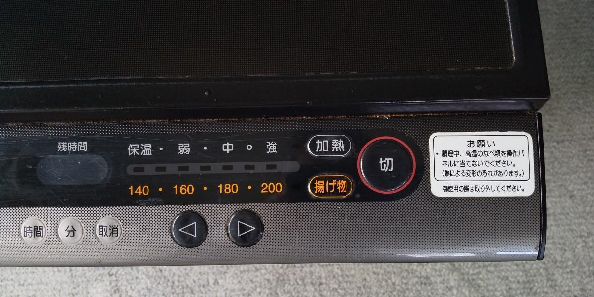 IHクッキングヒーター ナショナルKZ-K220A