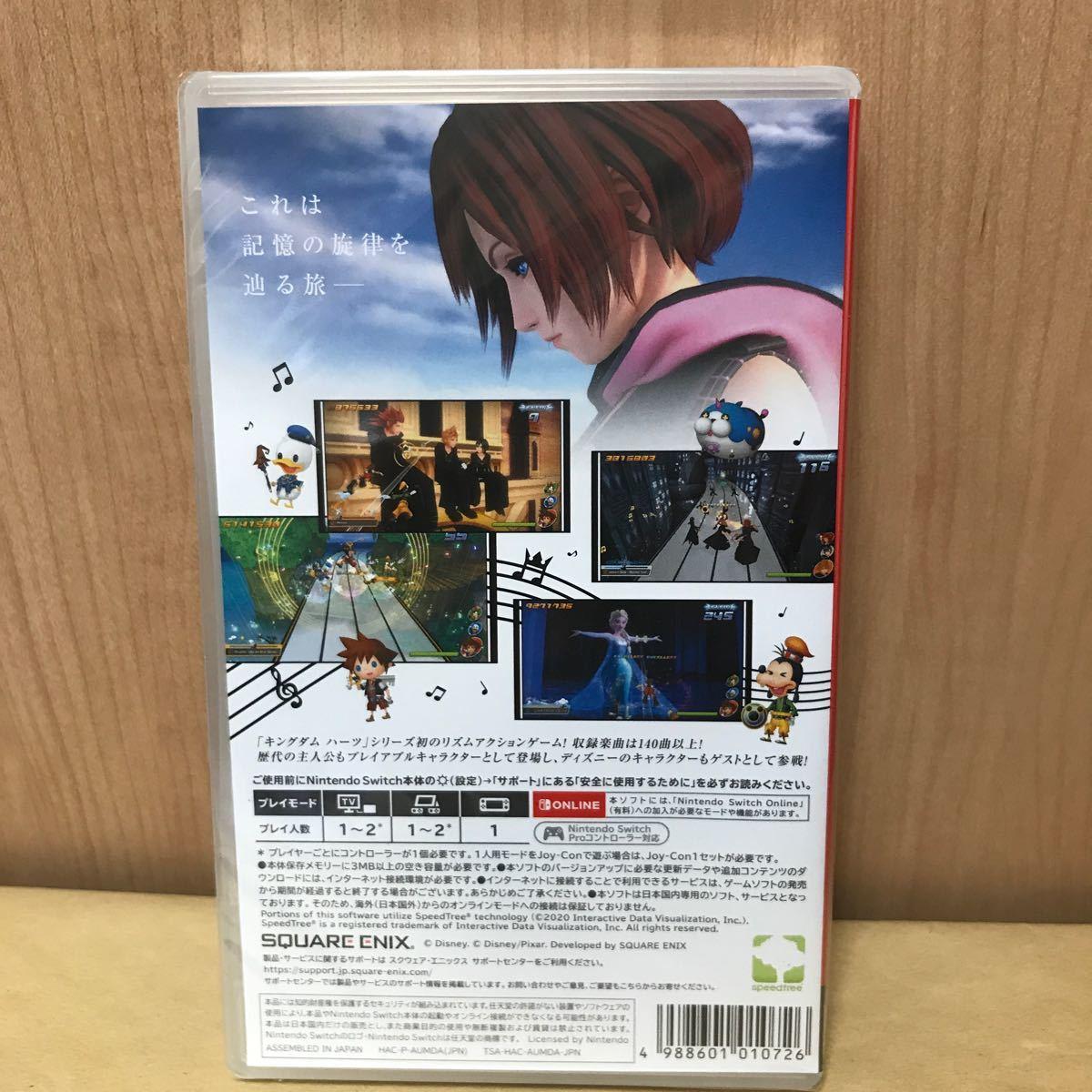 【Switch未使用】 キングダム ハーツ メロディ オブ メモリー