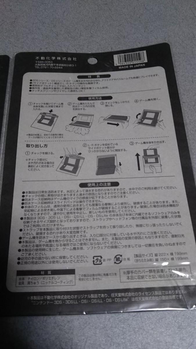 ニンテンドー 3DSシリーズ専用 防水クリアケース    2枚セット