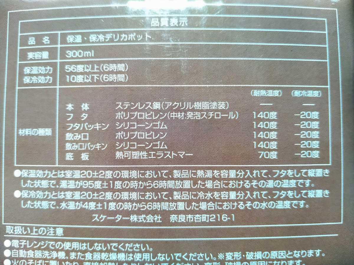 リサ・ラーソン デリカポット スープジャー 300ml ライオン ステンレスボトル フードコンテナ 保冷保温 軽量 コンパクト リサラーソン