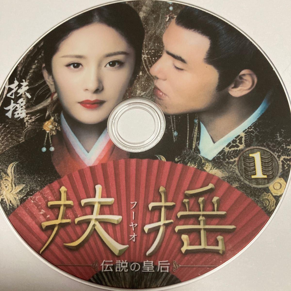 フーヤオ 全話Blu-ray