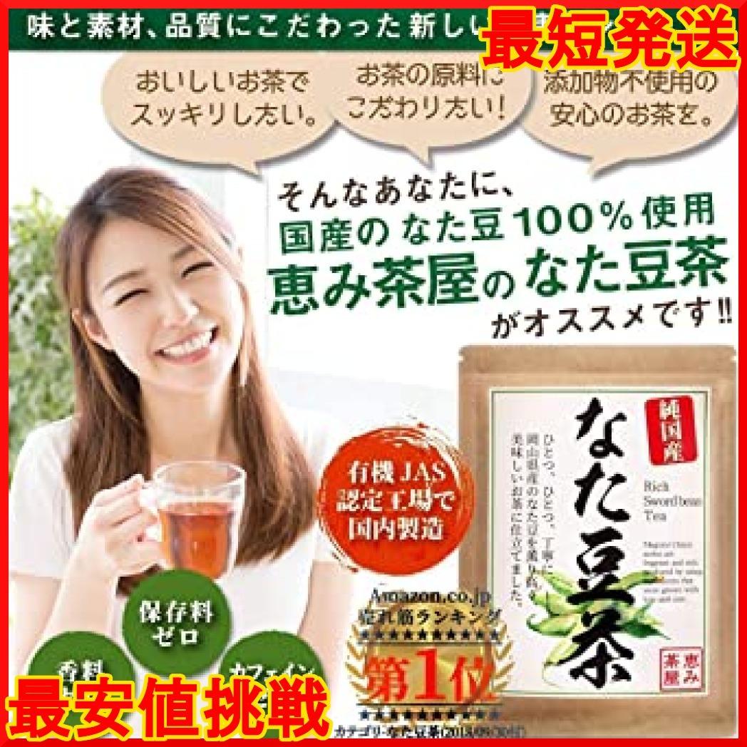 なた豆茶 国産 3g×25包 なた豆100% ( 岡山県 なたまめ茶 ナタマメ茶 ) ティーバッグ 無添加 恵み茶屋_画像2