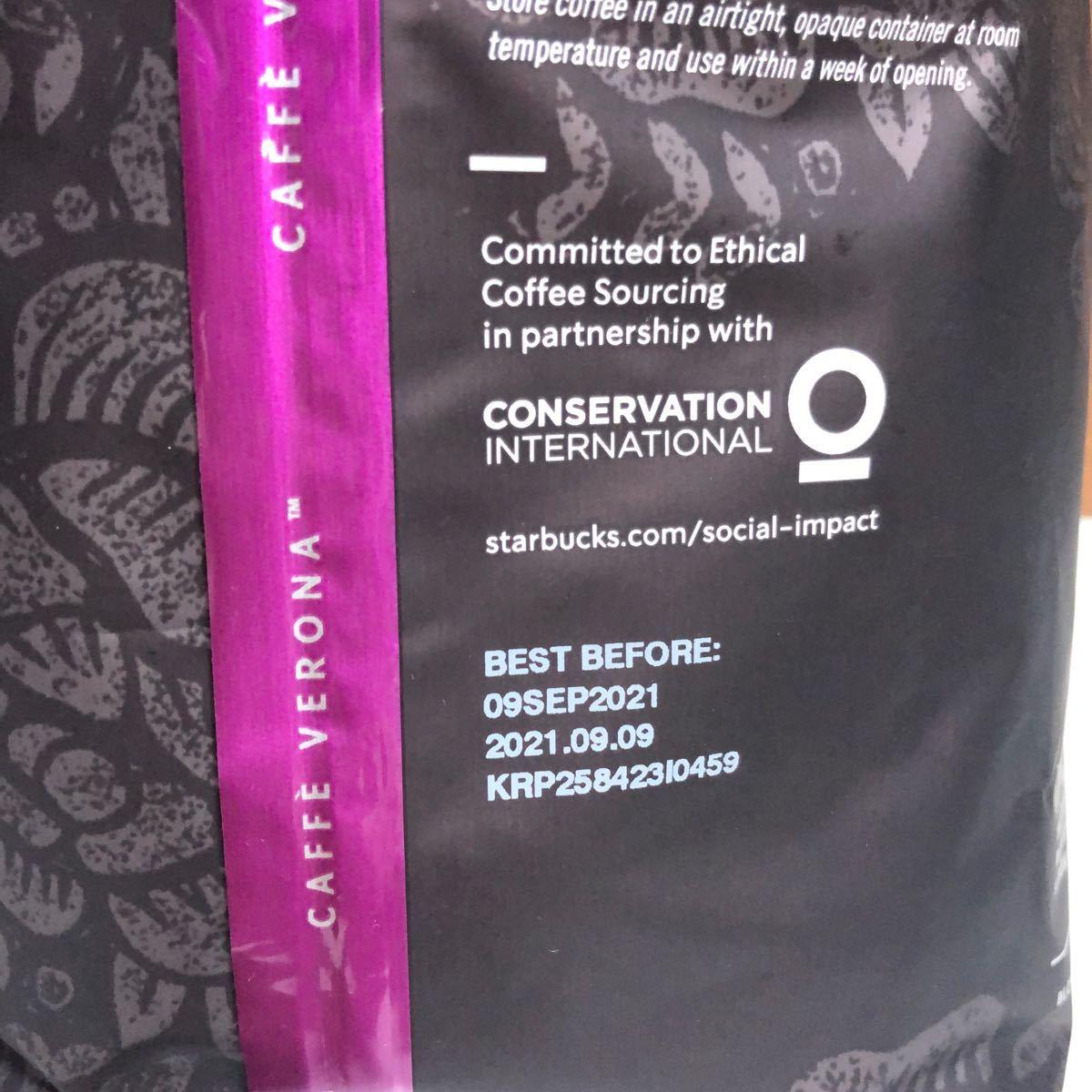 ★大容量★スターバックス カフェベロナ 2021 コーヒー豆 2個セット ダークロースト