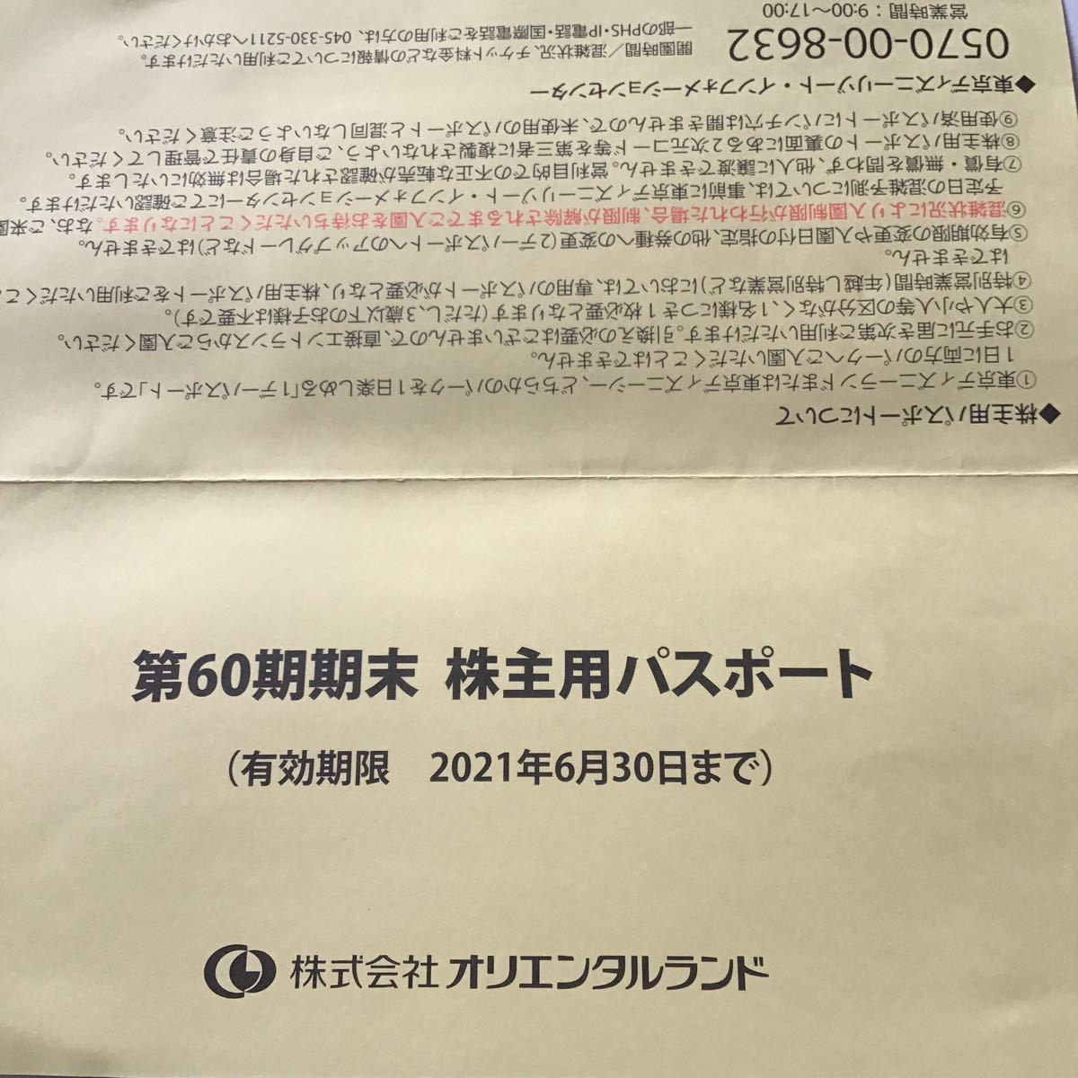 東京ディズニーリゾート 株主優待パスポート オリエンタルランド 株主優待券 チケット パスポート 2022年1月31日 有効期限_画像3