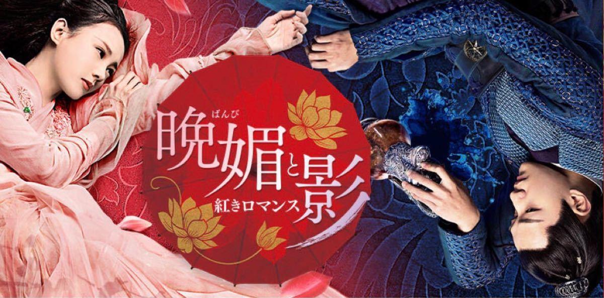中国ドラマ全話DVD【ばんぴと影】