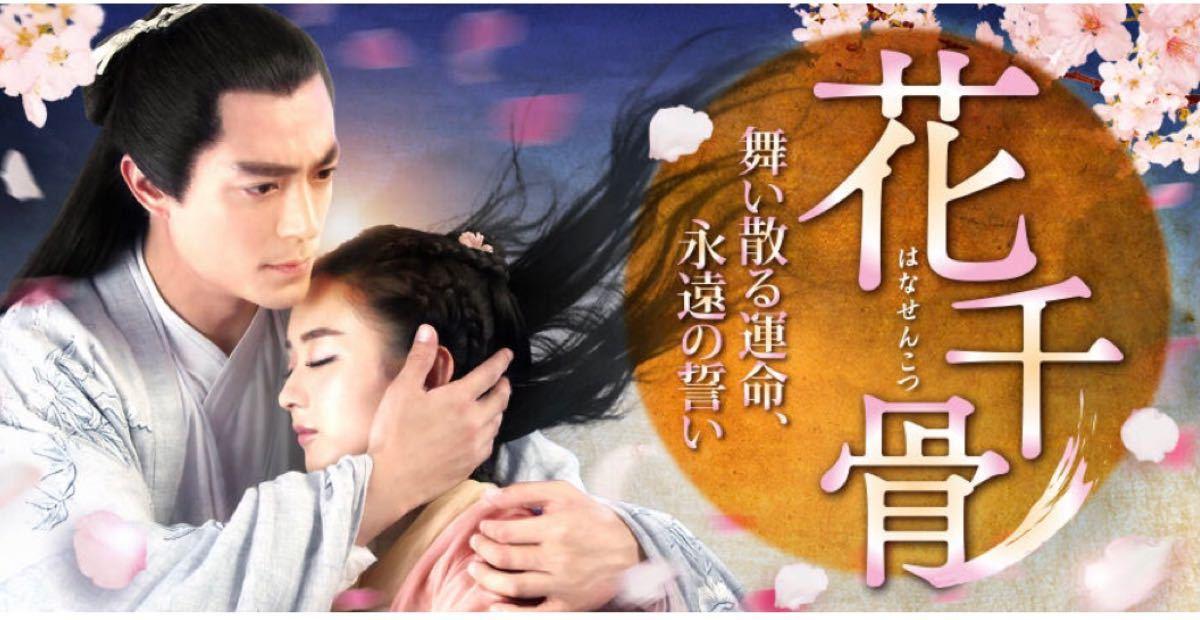 中国ドラマ全話DVD【花千骨】