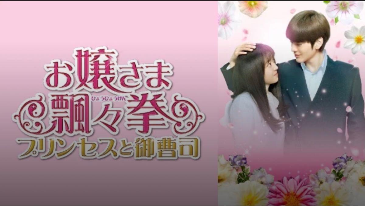 中国ドラマ全話DVD【お嬢さま飄々拳】