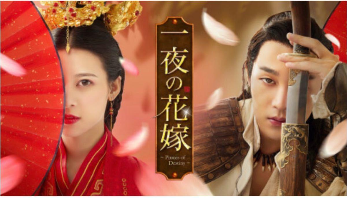 中国ドラマ全話DVD 一夜の花嫁