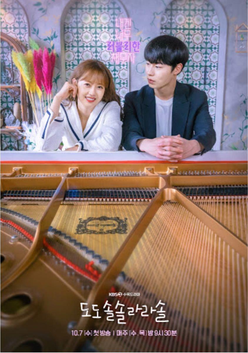 韓国ドラマ全話DVD  ドドソソララソ