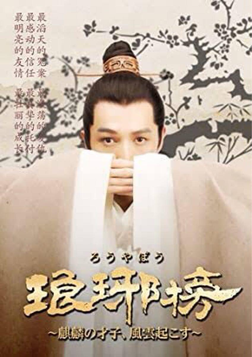 中国ドラマ全話DVD【ろうやぼう】