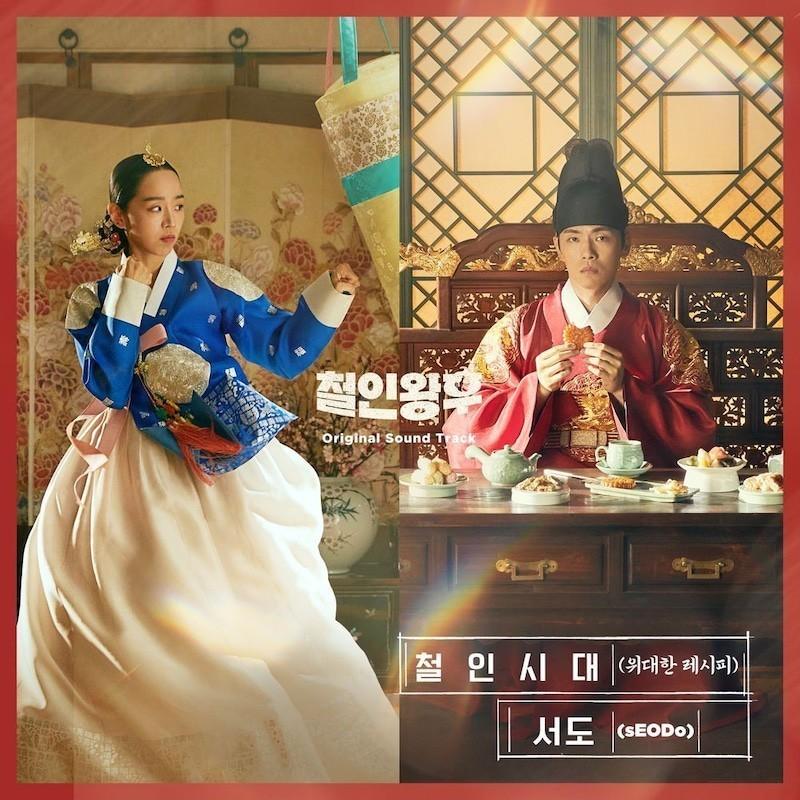 韓国ドラマ「哲仁王后」*Blu-ray
