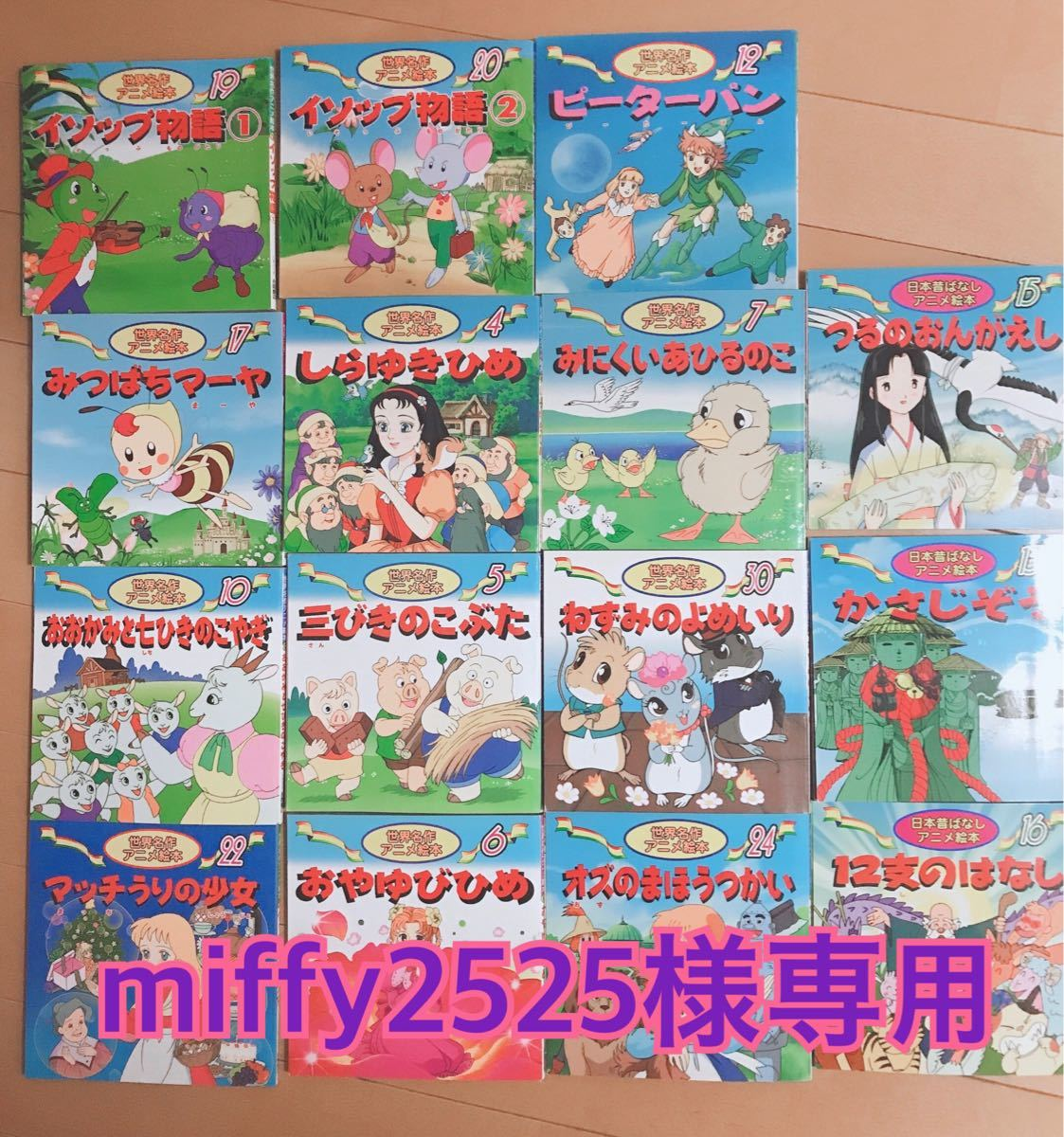 【miffy2525様専用】世界名作絵本